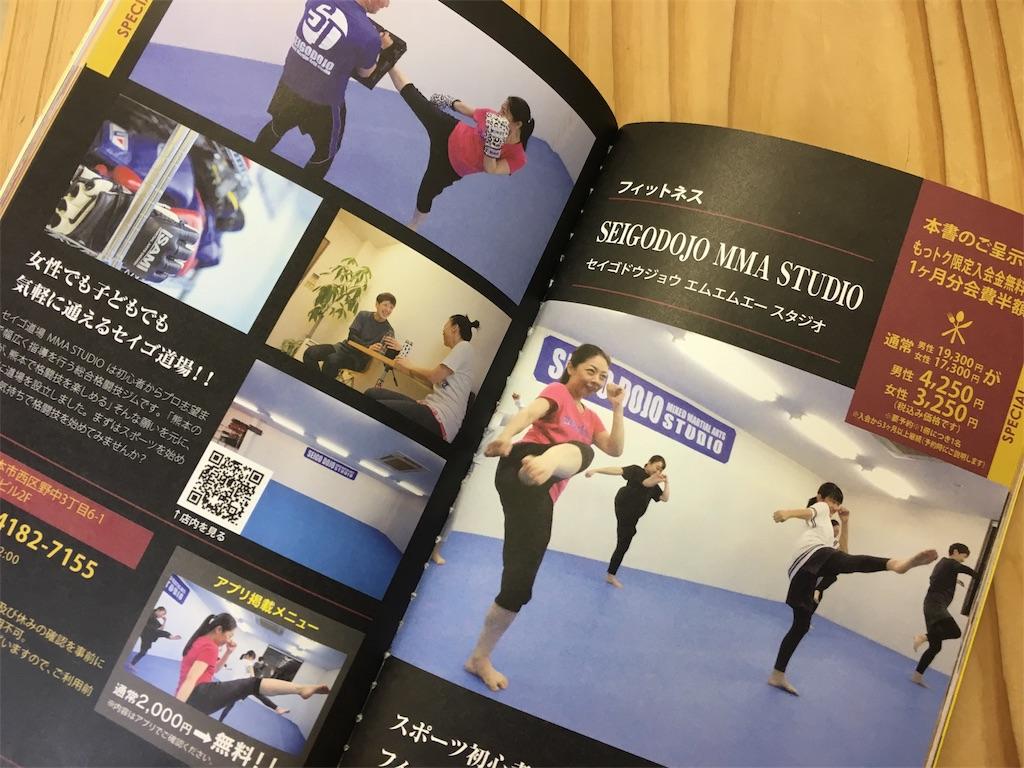f:id:seigodojokumamoto:20171130023620j:image