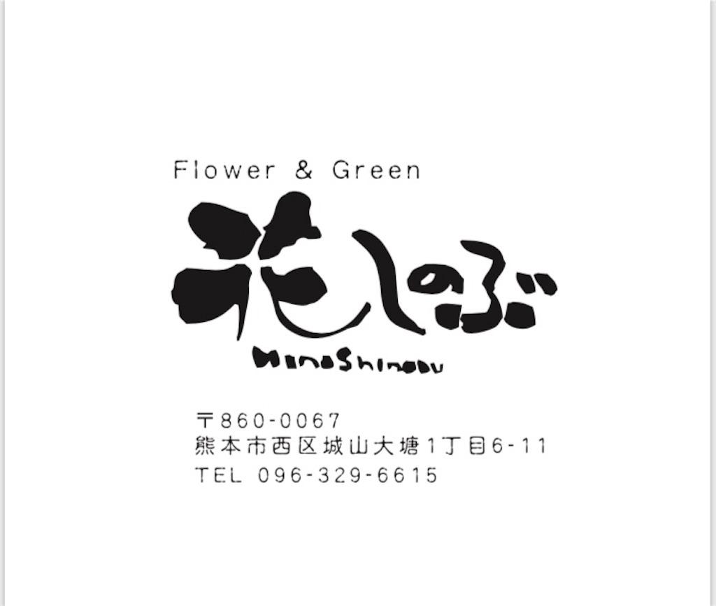f:id:seigodojokumamoto:20180228145122j:image