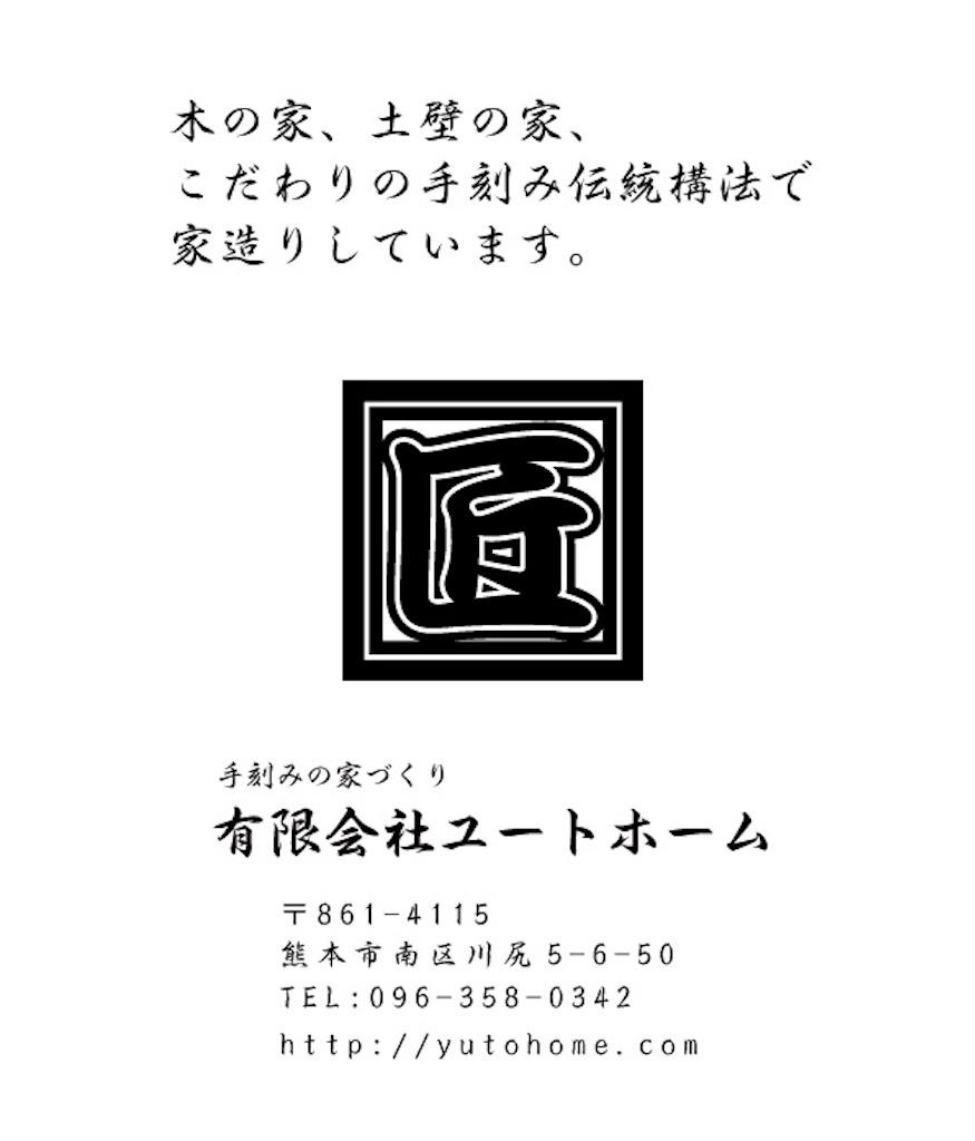 f:id:seigodojokumamoto:20180228145326j:image