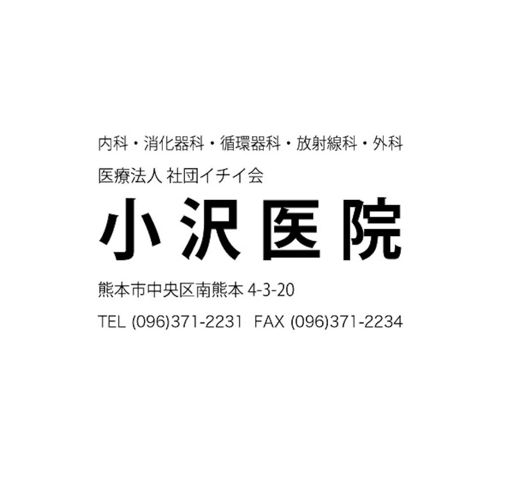 f:id:seigodojokumamoto:20180228145907j:image