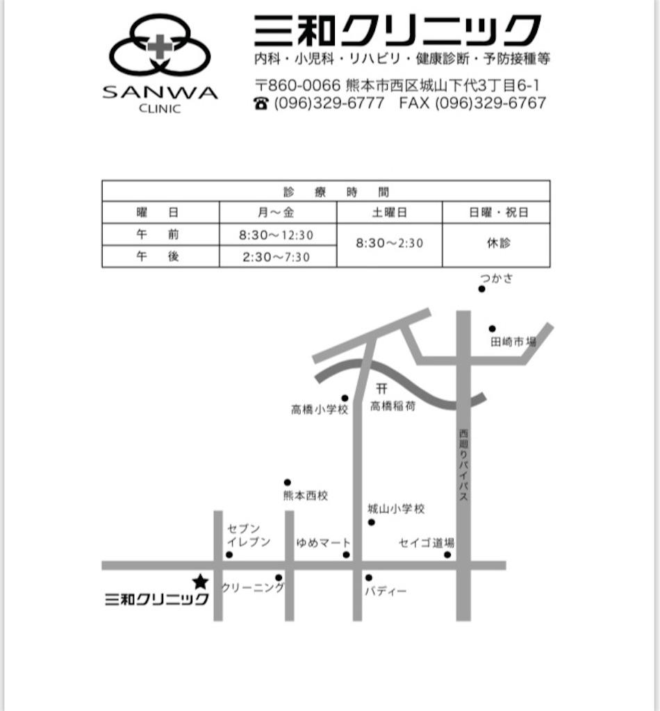 f:id:seigodojokumamoto:20180228150126j:image