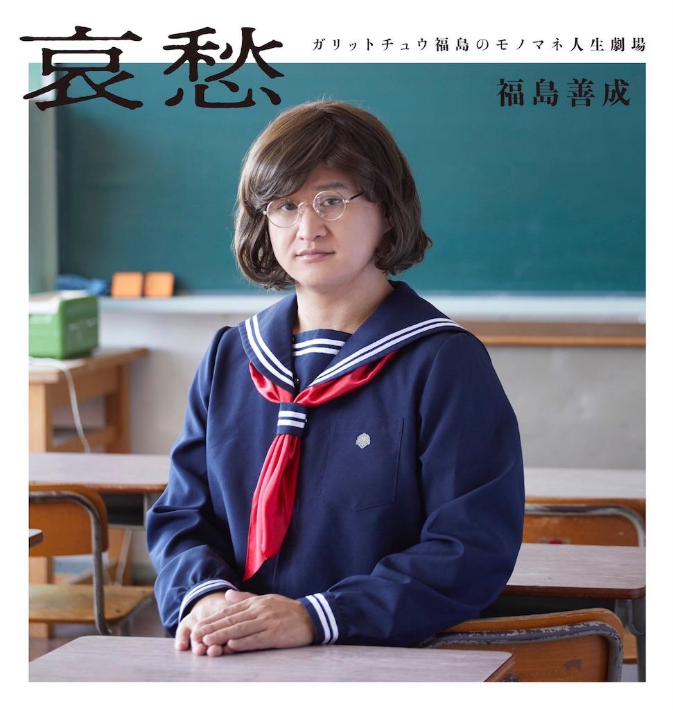 f:id:seigodojokumamoto:20181101005431j:image
