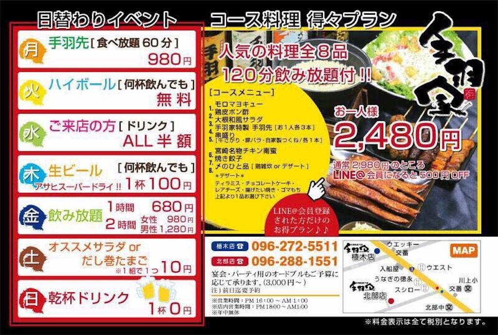 f:id:seigodojokumamoto:20181215150832j:image