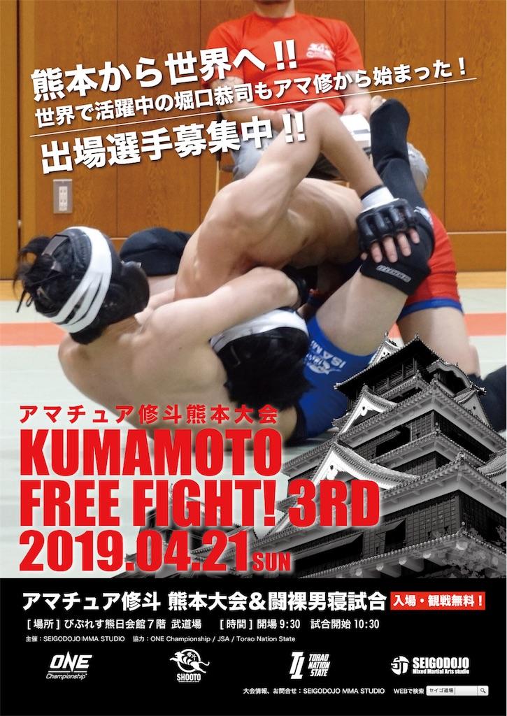 f:id:seigodojokumamoto:20190311154204j:image