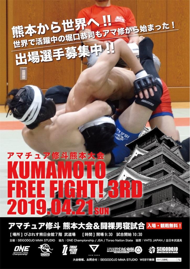 f:id:seigodojokumamoto:20190314143610j:image