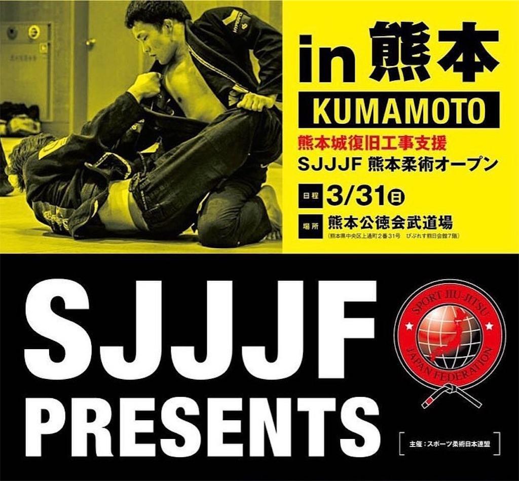 f:id:seigodojokumamoto:20190322171147j:image