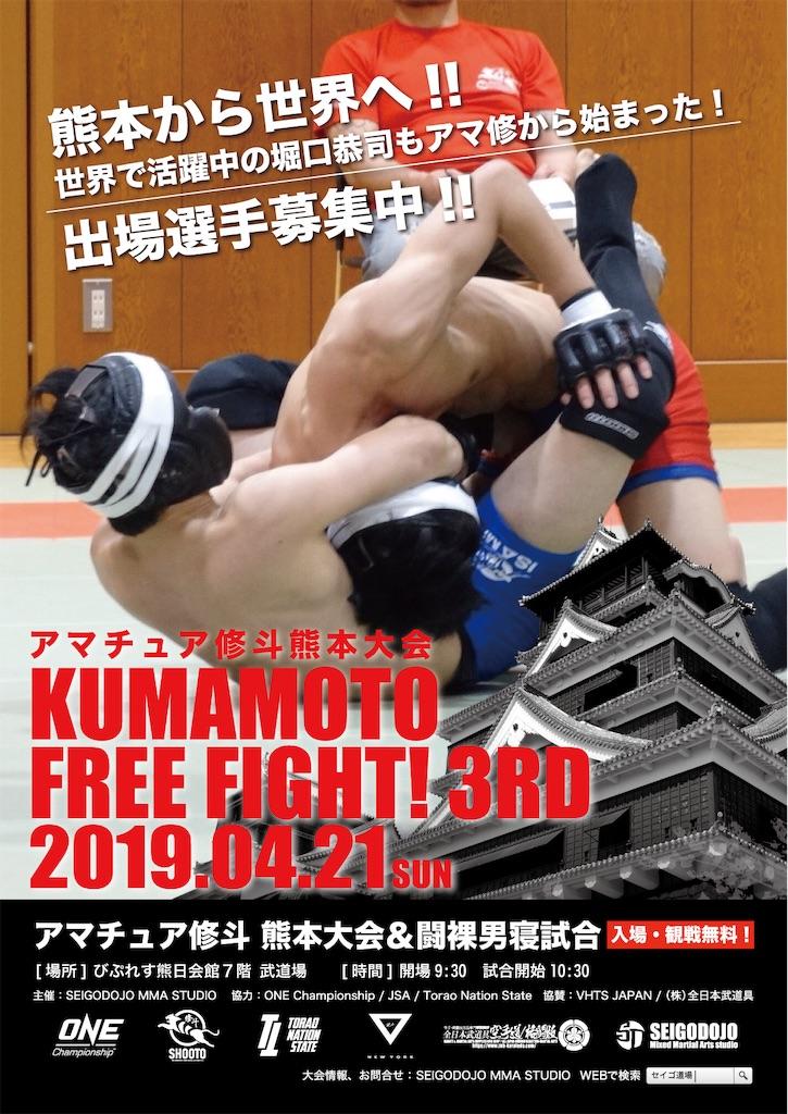 f:id:seigodojokumamoto:20190420142535j:image