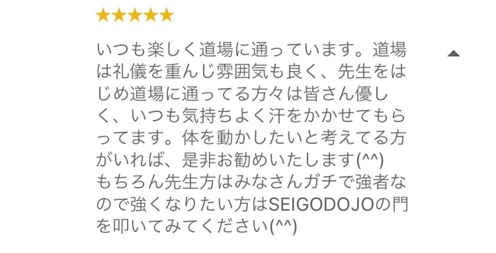 f:id:seigodojokumamoto:20200128170441j:image