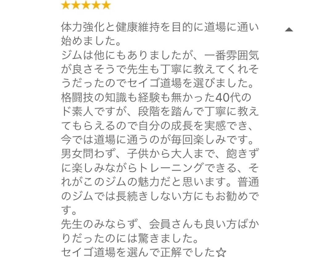 f:id:seigodojokumamoto:20200128170558j:image