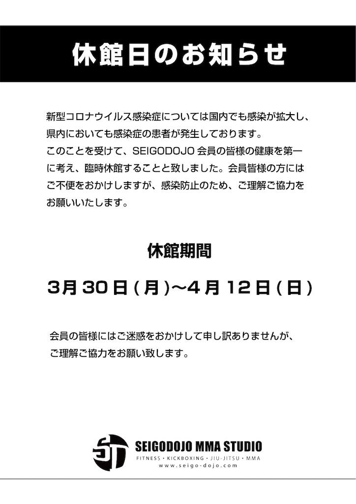 f:id:seigodojokumamoto:20200329085853j:image