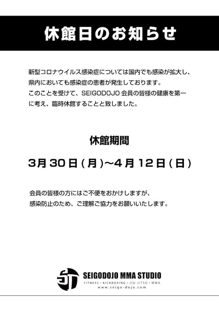 f:id:seigodojokumamoto:20200401231334p:image
