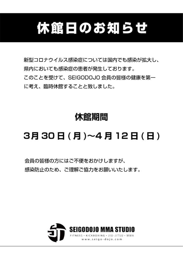 f:id:seigodojokumamoto:20200402162250j:image