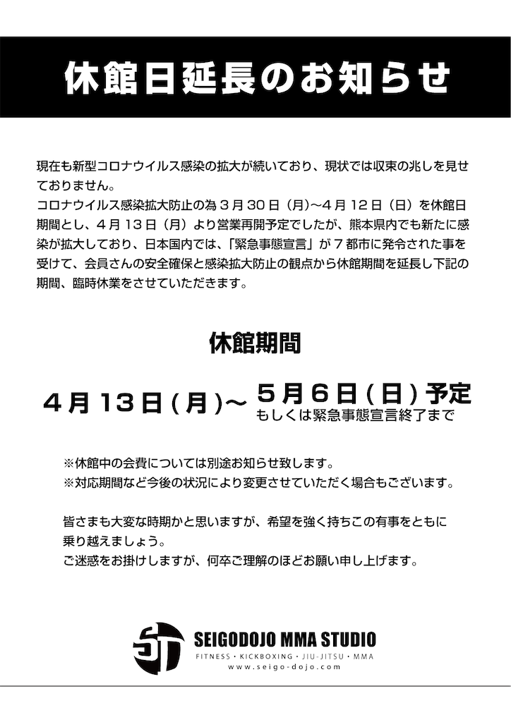f:id:seigodojokumamoto:20200409093318p:image