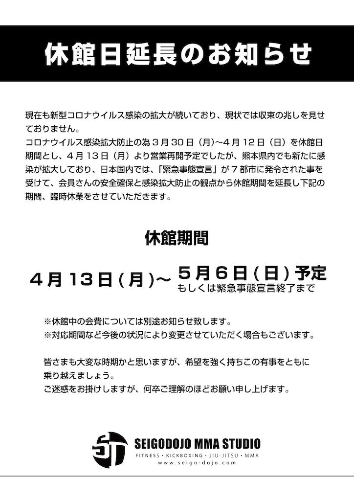 f:id:seigodojokumamoto:20200425185232p:image
