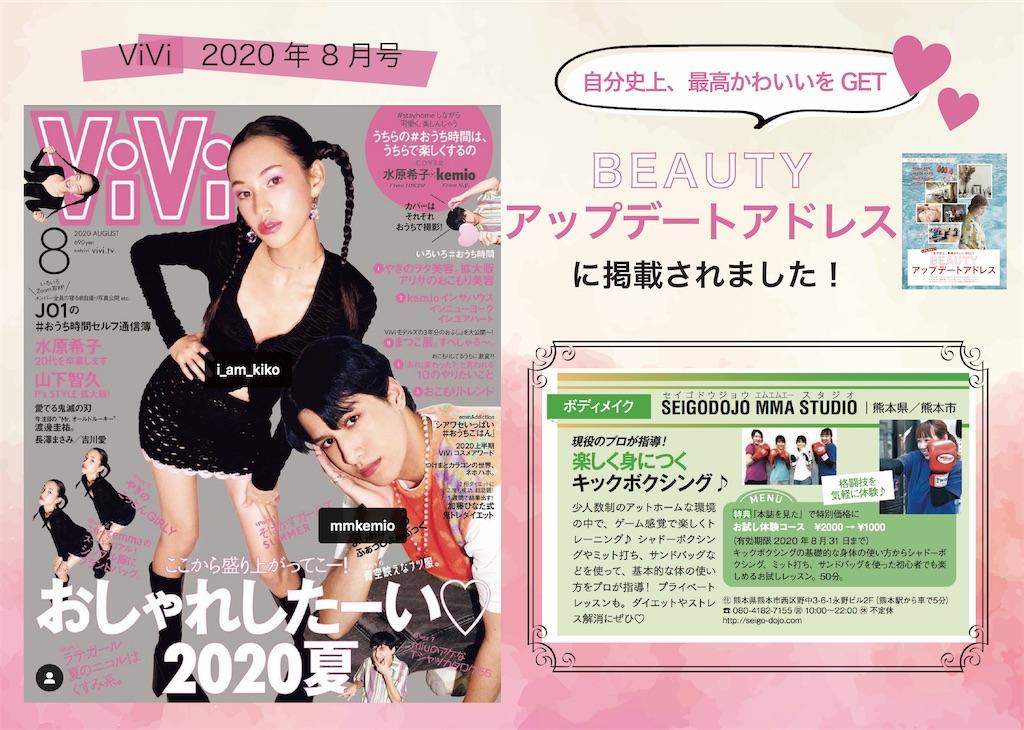 f:id:seigodojokumamoto:20200708182937j:image