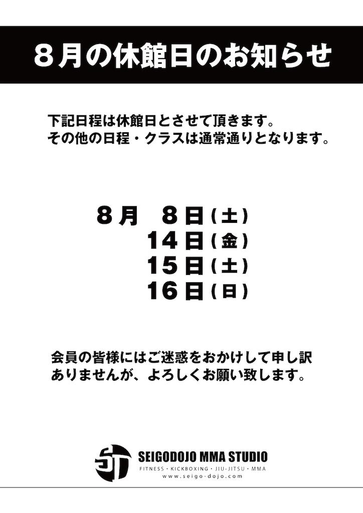 f:id:seigodojokumamoto:20200803172041p:image