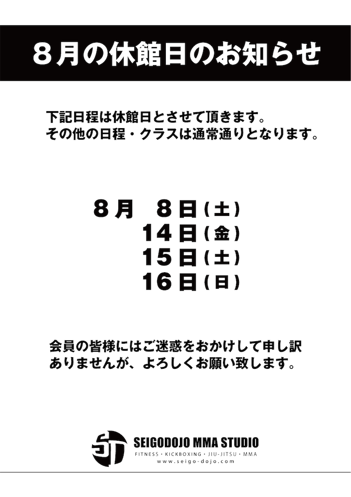 f:id:seigodojokumamoto:20200806164052p:image