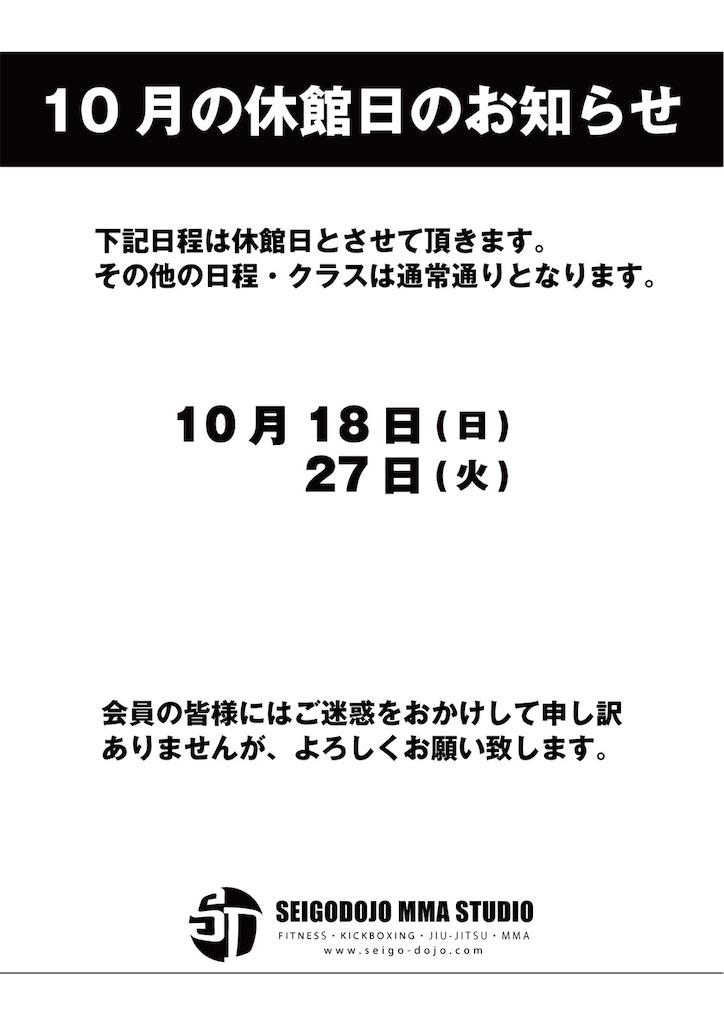 f:id:seigodojokumamoto:20201017174019j:image