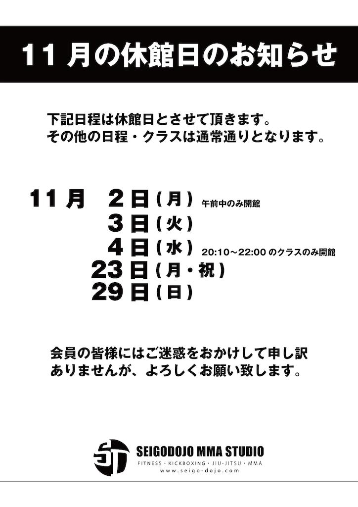 f:id:seigodojokumamoto:20201031142759p:image
