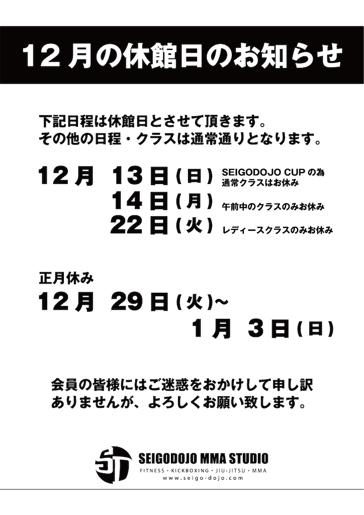 f:id:seigodojokumamoto:20201211143734p:image