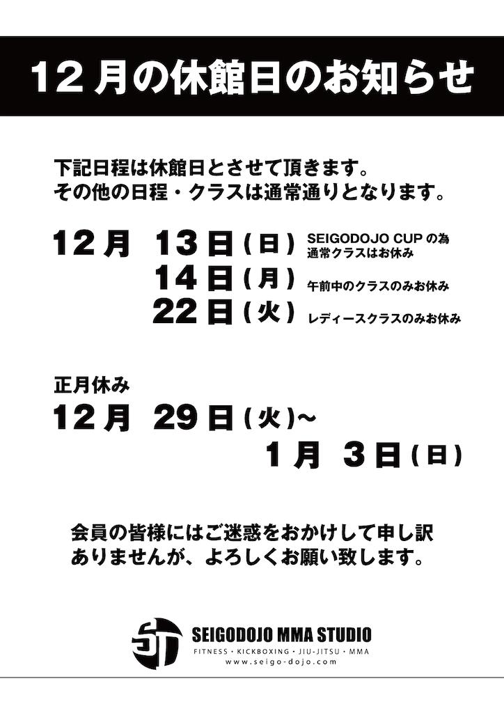 f:id:seigodojokumamoto:20201222174138p:image