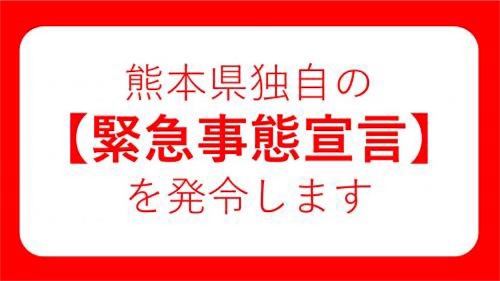 f:id:seigodojokumamoto:20210117152826j:image