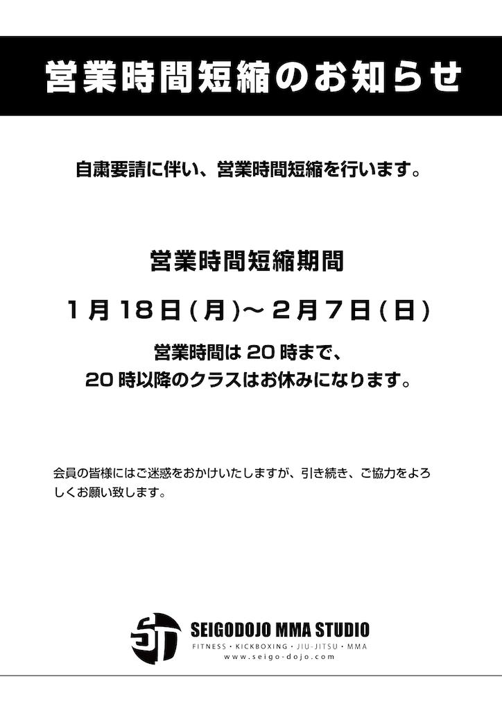 f:id:seigodojokumamoto:20210118101634p:image