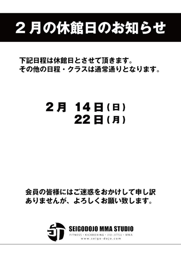 f:id:seigodojokumamoto:20210201142455p:image