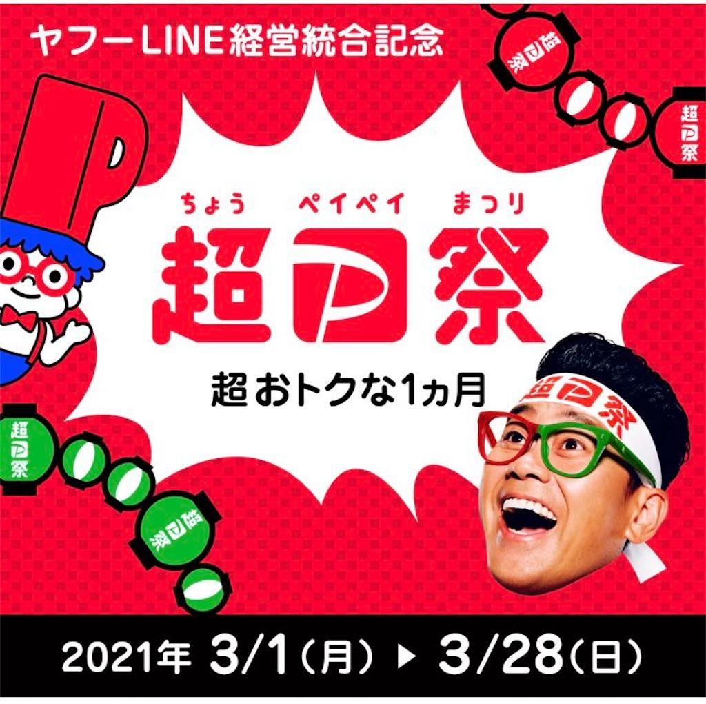 f:id:seigodojokumamoto:20210319071125j:image