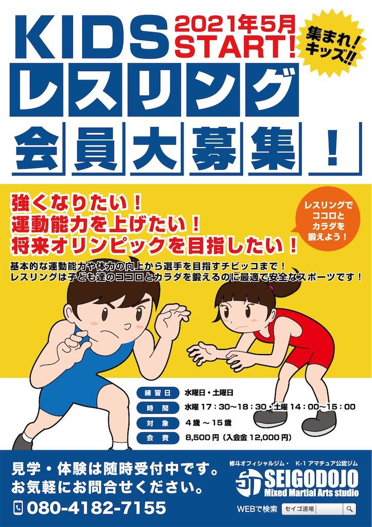 f:id:seigodojokumamoto:20210416163139j:image