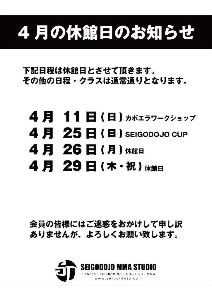 f:id:seigodojokumamoto:20210416163307j:image