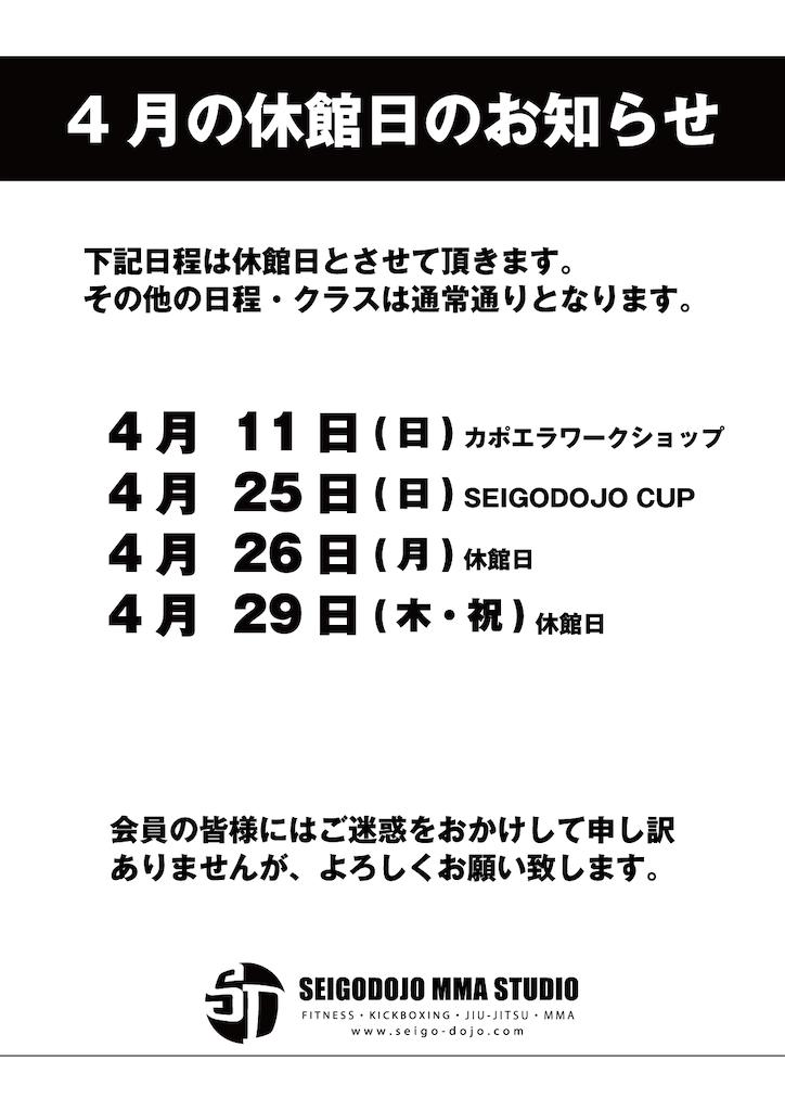 f:id:seigodojokumamoto:20210426053230p:image
