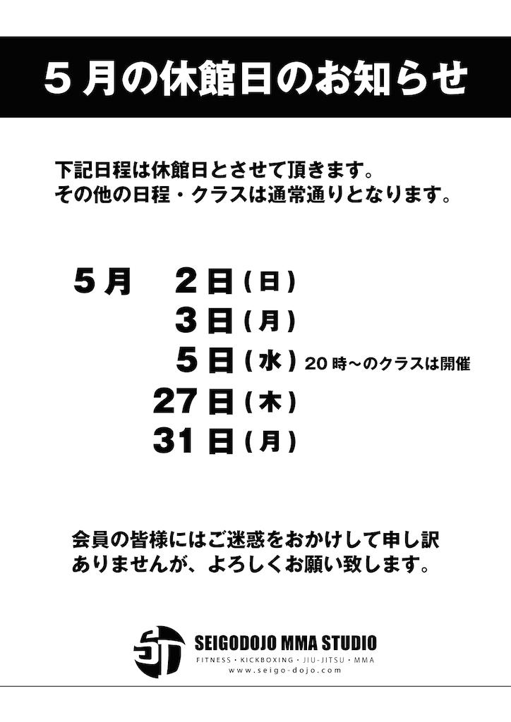 f:id:seigodojokumamoto:20210426053234p:image