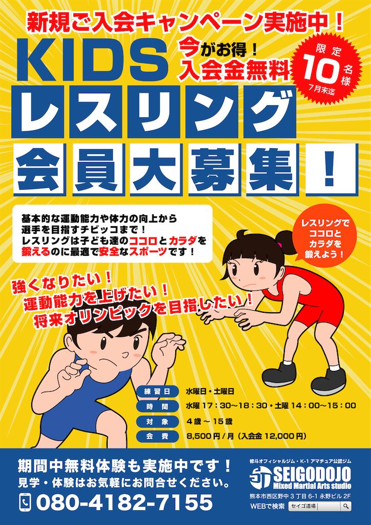 f:id:seigodojokumamoto:20210526181927p:image