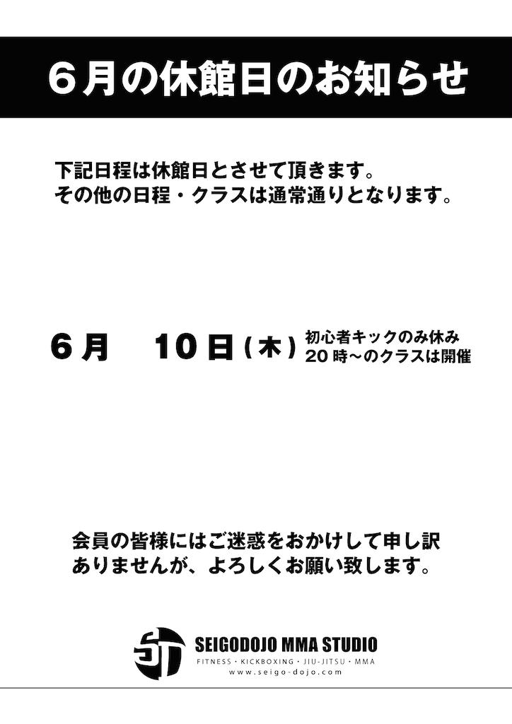 f:id:seigodojokumamoto:20210602142956p:image