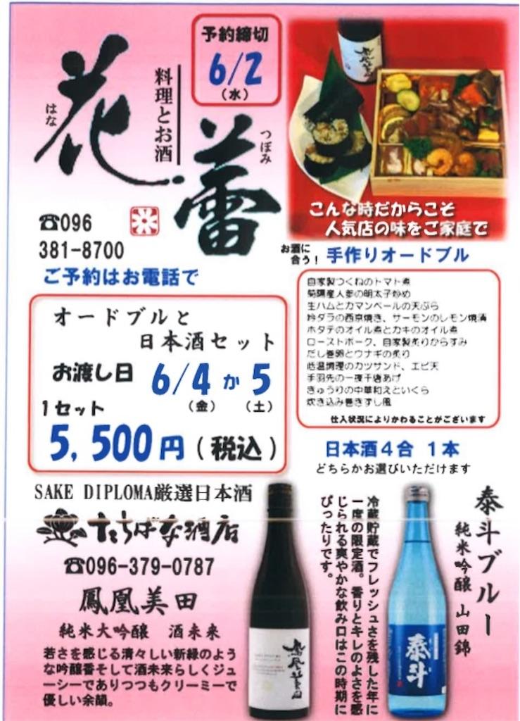 f:id:seigodojokumamoto:20210604103101j:image