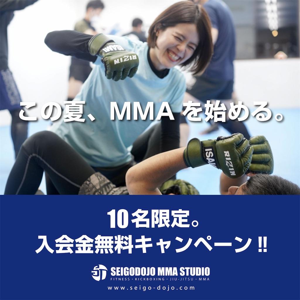f:id:seigodojokumamoto:20210629193651j:image