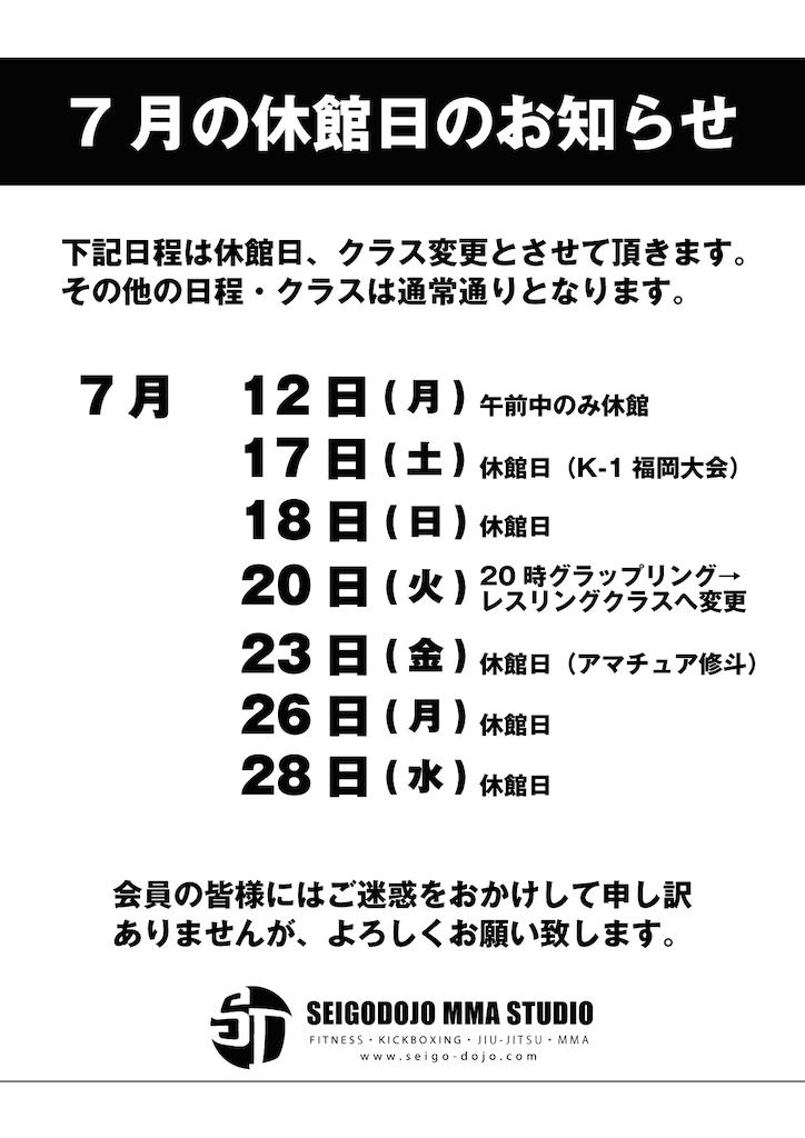 f:id:seigodojokumamoto:20210701183244p:image