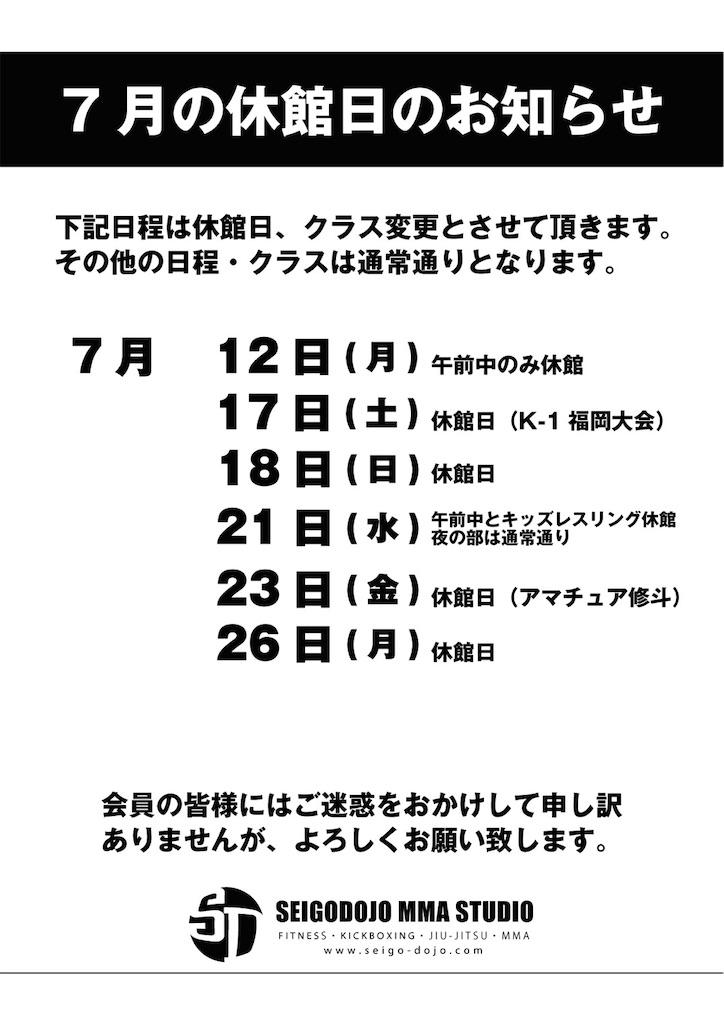 f:id:seigodojokumamoto:20210723111210j:image