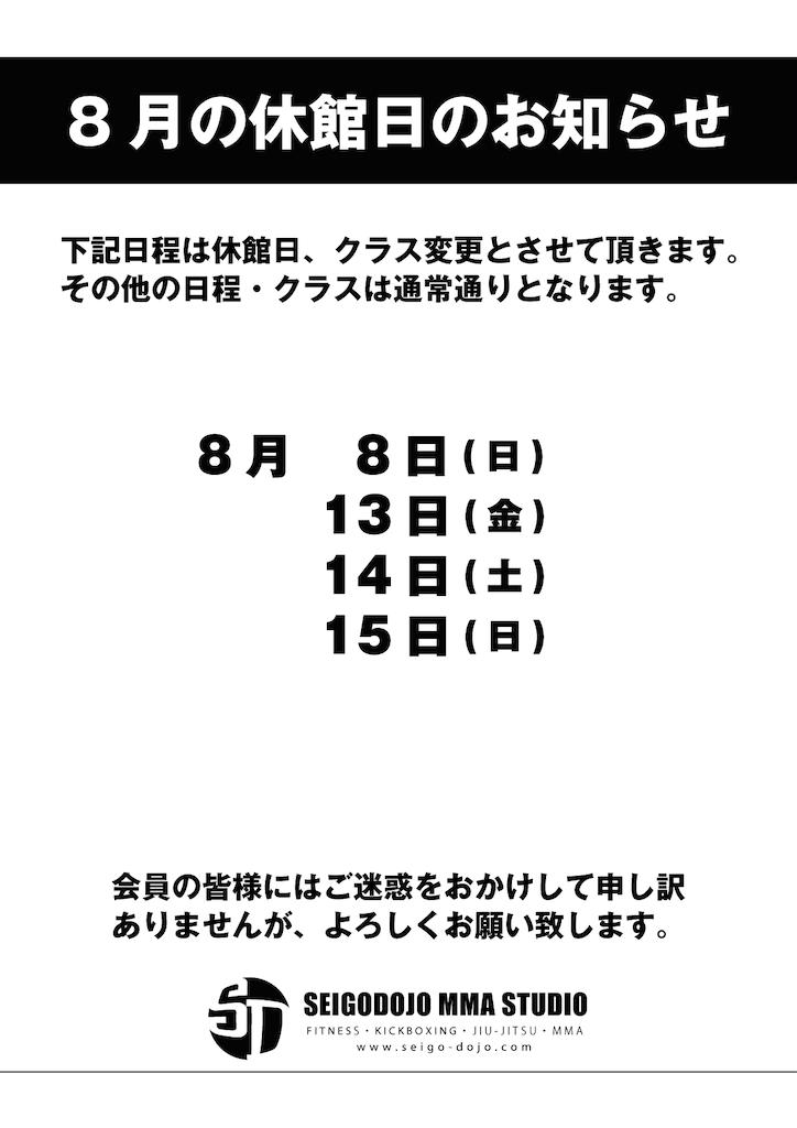 f:id:seigodojokumamoto:20210805235640p:image