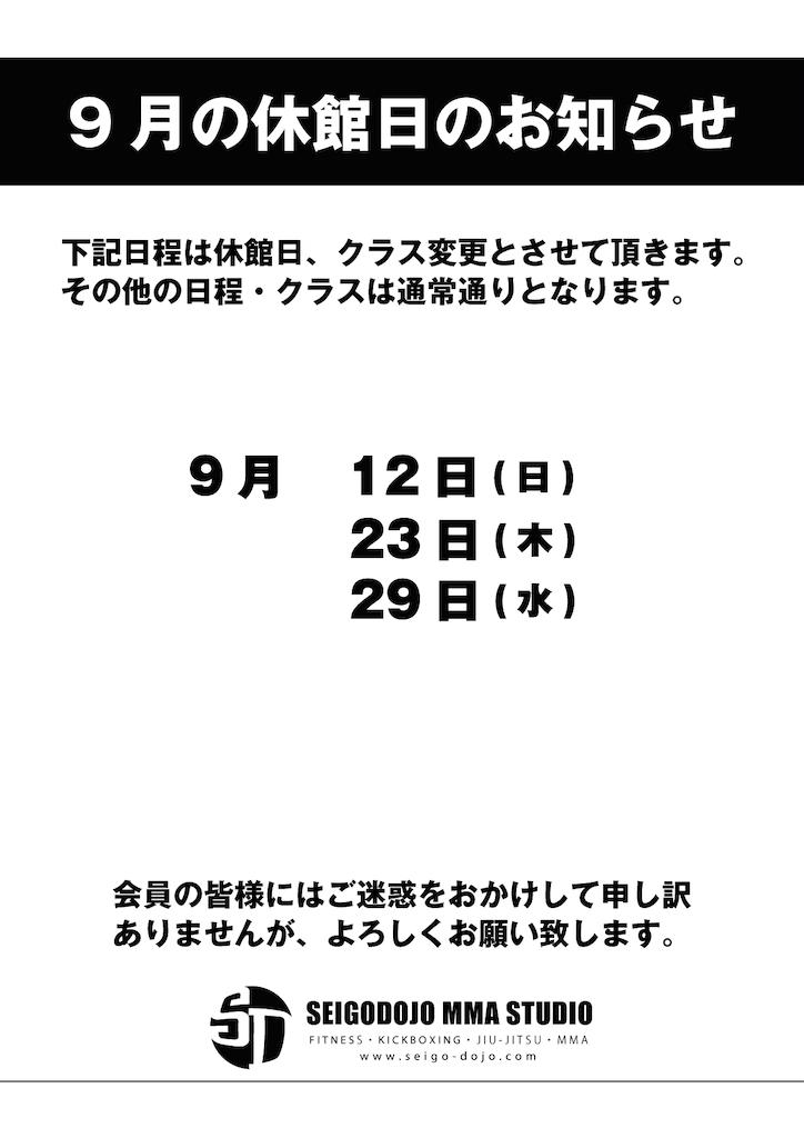 f:id:seigodojokumamoto:20210907181433p:image