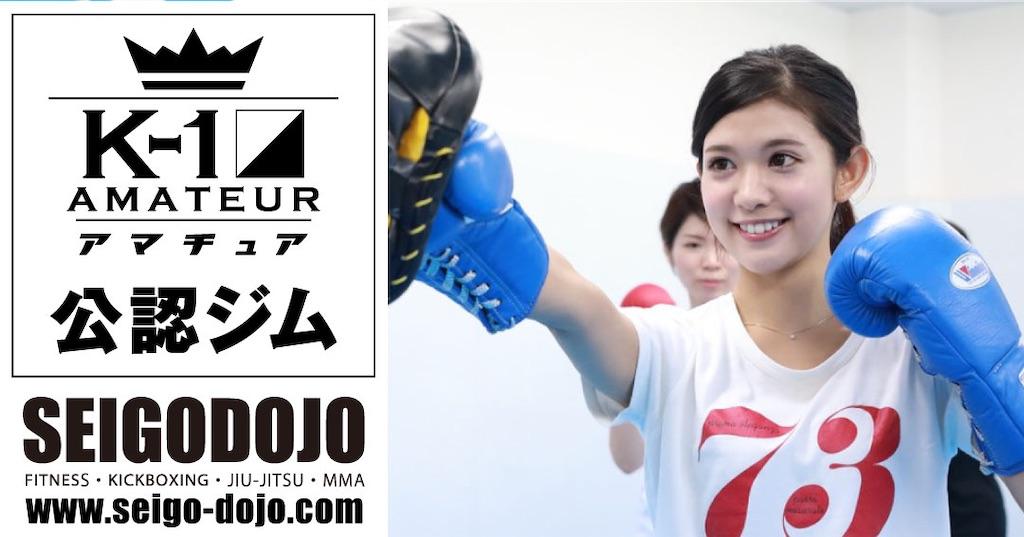 f:id:seigodojokumamoto:20210909170151j:image