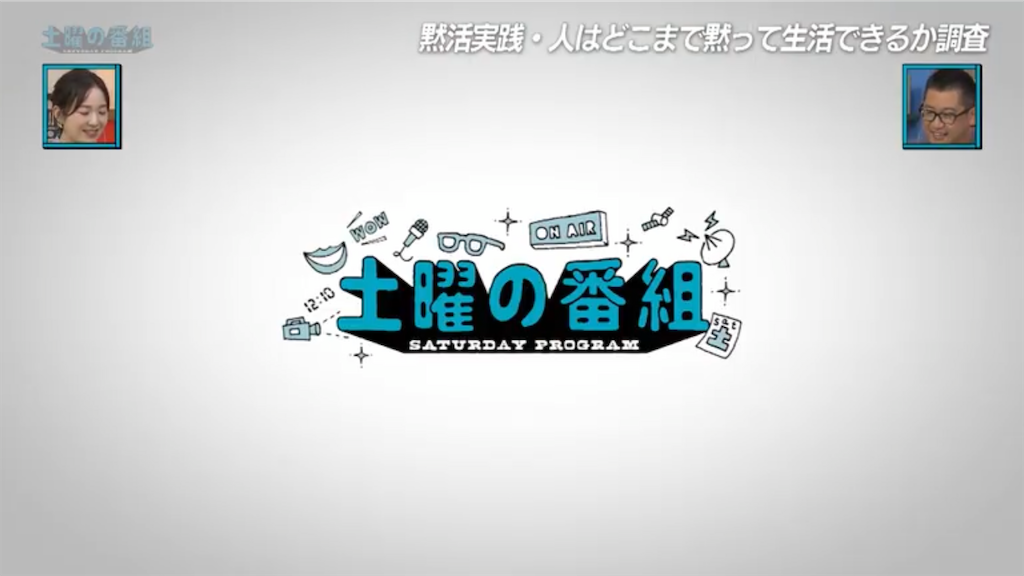 f:id:seigodojokumamoto:20210921203354p:image