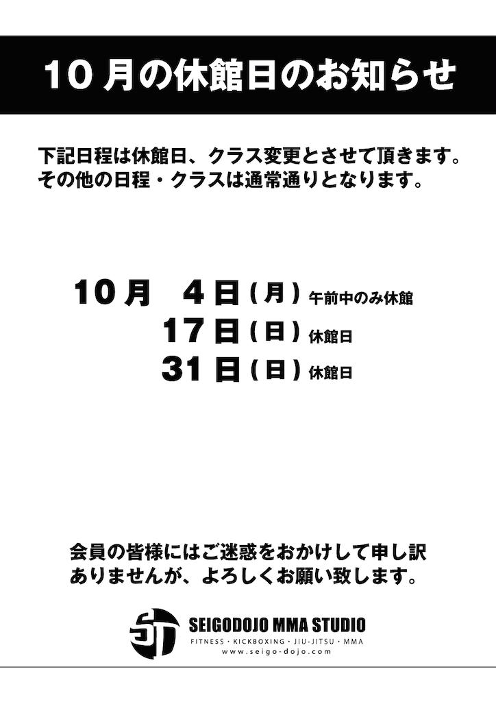 f:id:seigodojokumamoto:20211001203910p:image