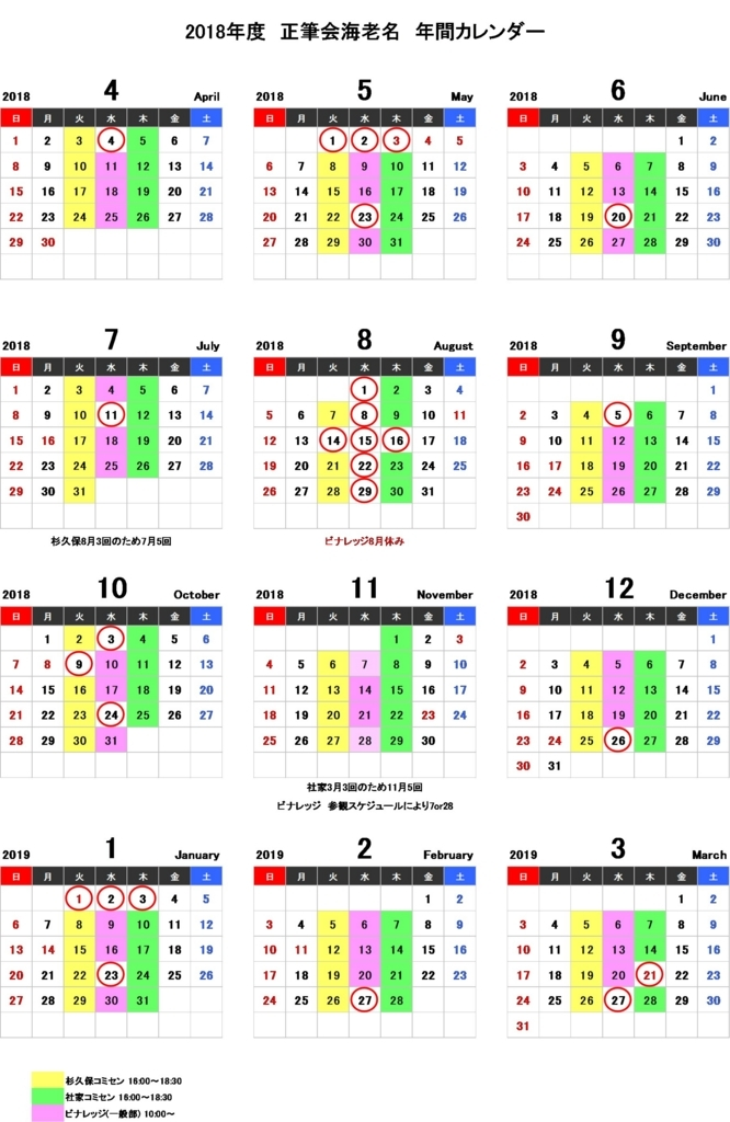 f:id:seihitukai-ebina:20180324181825j:plain