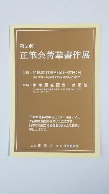 f:id:seihitukai-ebina:20181210112327j:image