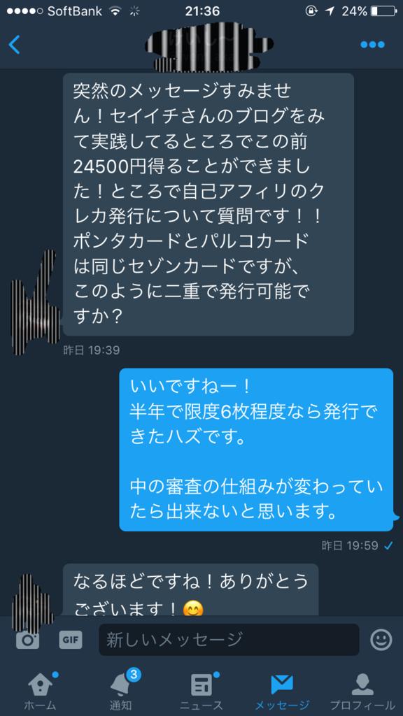 f:id:seiichikkk:20161228031534p:plain