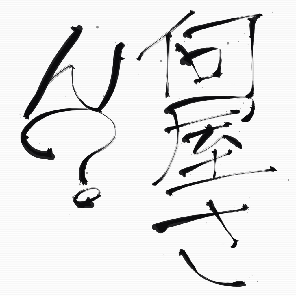 f:id:seiichikkk:20171206181032j:plain