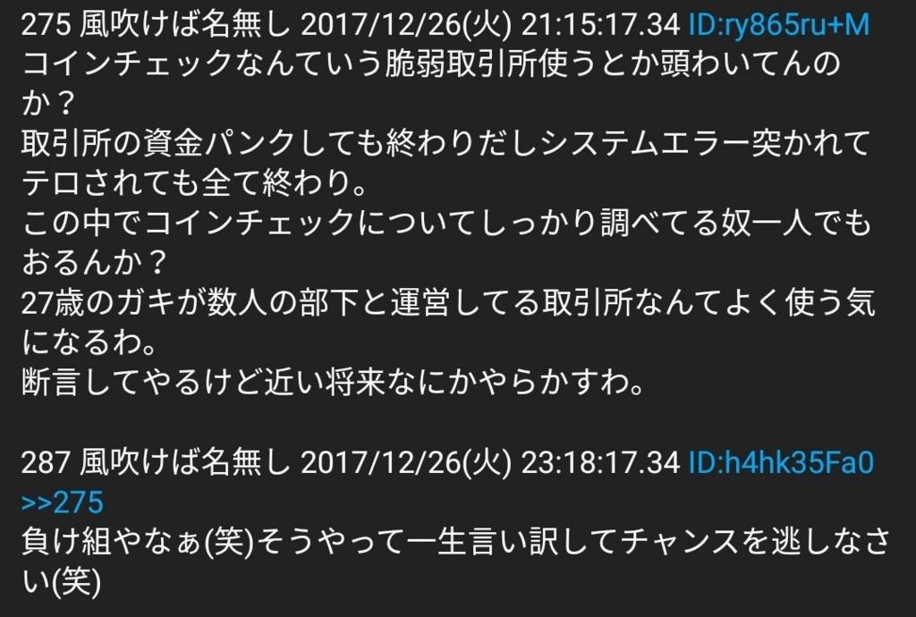 f:id:seiichikkk:20180127040602j:plain
