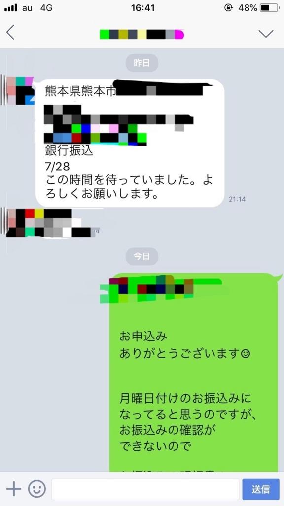 f:id:seiichikkk:20180728170827j:plain